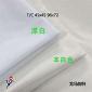 """涤棉口袋布 96x72 TC65/35 63""""口袋布"""